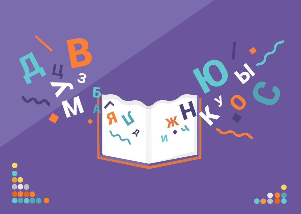 Curiosidades sobre a Rússia: conheça mais sobre a língua do país